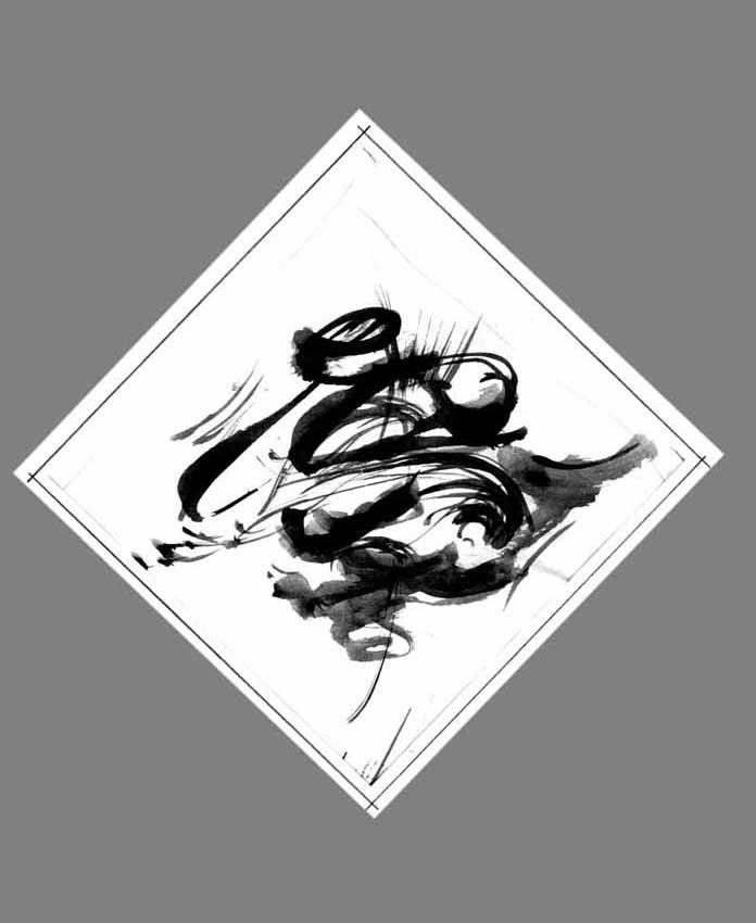 Accueil : portfolio dessin,abstrait,écriture automatique ,lavis d'encre de chine sur papier